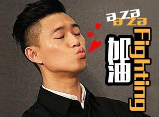 【表情包】姜Gary - 带着积极的态度,不变的热情!再跑最后一次!