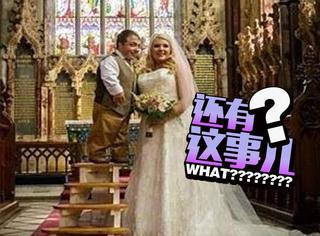 矮新郎为娶1米七新娘自带梯子结婚