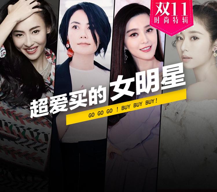 范冰冰、林心如、王菲,娱乐圈中超爱买的女明星都有谁!