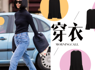 【穿衣MorningCall】这个秋冬,喇叭袖无处不在!