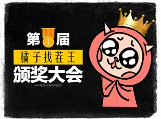 第一届橘子找茬王诞生啦!!