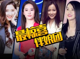 刘亦菲、王珞丹、谭维维...张靓颖的伴娘团都是啥关系?