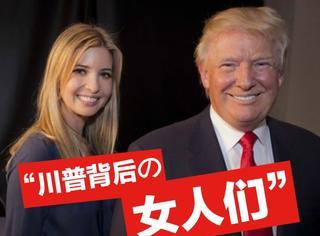 美国总统竞选太激烈,看川普背后的女人们也许才是他人生中最精彩的一场戏!