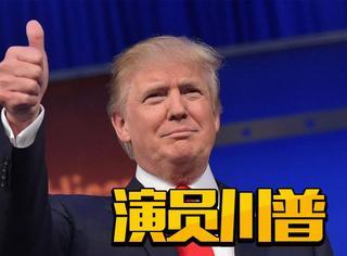 除了总统,川普还是个演员!演过《小鬼当家2》,浑身都是戏!