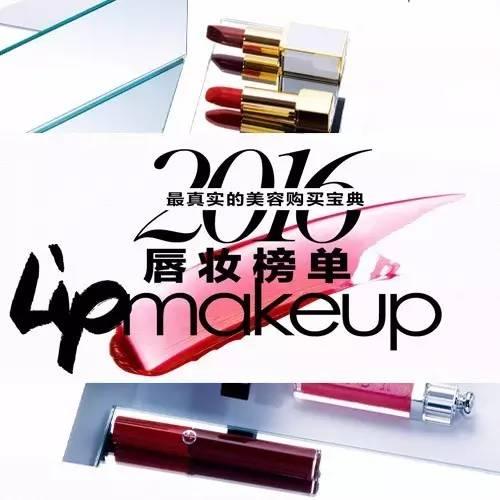 【2016大数据美妆大赏-唇妆榜单】谁才是姑娘们的唇上最爱?