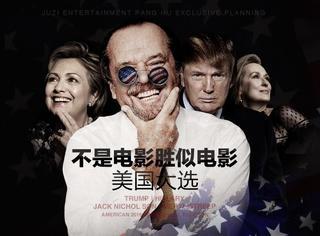 我们计划给美国大选拍电影!川普没笑到最后,世界还有希望!