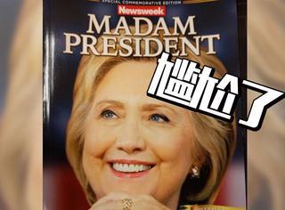 尴尬,美国一杂志提前发售,封面写:女总统希拉里