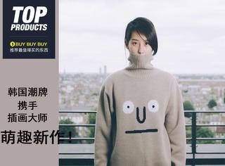 【买买买】快来看!刘亚仁最喜欢的插画师与韩国潮牌出合作款啦!
