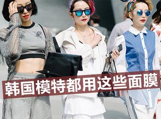 首尔最有人气的模特告诉你 用面膜她们选这些