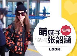 萌妹子张韶涵机场私服太随性,可她那顶帽子可是展现了她所有萌点!