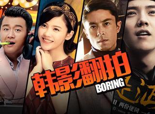 中国导演热衷翻拍韩国片!可每一部都有这么多毛病!