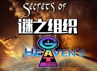 """神秘组织""""天堂之门"""":他们集体逃离地球,去了下一个次元"""