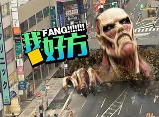 日本地塌,原来是现实版《进击的巨人》!