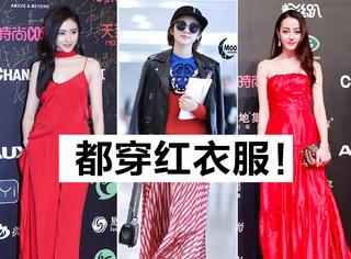 光棍节前后女明星都穿上了红衣服,这是要抢着脱单的节奏?