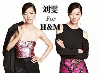 刘雯代言H&M最新广告片,简直把高街穿出了奢侈大牌的感觉啊!