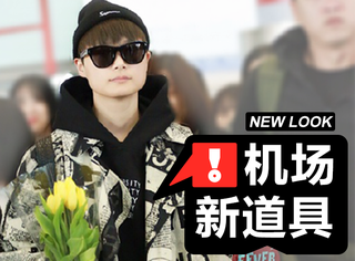 李宇春帅气走机场,但吸睛的却是手上的那束鲜花!这个新道具不错!