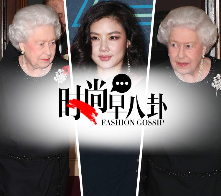 【时尚早八卦】 英国女王的腮红亮了,长肉先长脸,乐基儿躺枪!