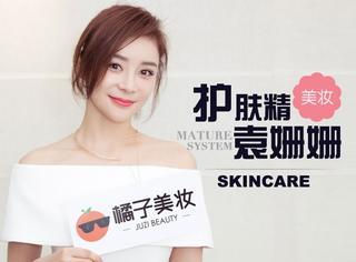 独家 |【美妆星探】袁姗姗:面膜每天都敷,护肤的每一步都很重要!