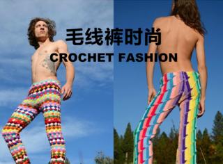 """加州最近流行的男士""""针织毛裤"""",竟然莫名有点好看!"""