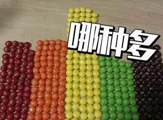 就彩虹糖里哪个颜色的糖豆最多,外国人吵了一架