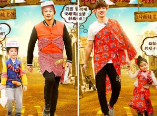 《爸爸去哪儿》办了一场时装秀,穿上花布的潮爸萌娃们不要太搞笑!
