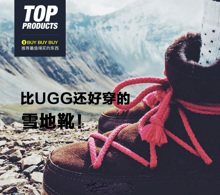 【买买买】 别只盯着UGG了,这款过冬雪地靴也很fashion!