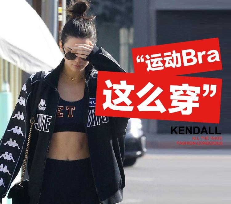 肯豆一身运动装时髦出街,冷不冷不知道反正这Bra配夹克的穿搭倒是也不错!