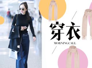 【穿衣MorningCall】 围巾这么多,搭配好才是真道理!