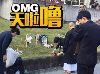 为了给老师出气,这群日本大学生办了场假葬礼