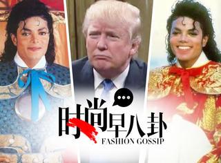【时尚早八卦】  川普1亿美金豪宅曝光,迈克尔·杰克逊穿上中国古代服饰是啥样?