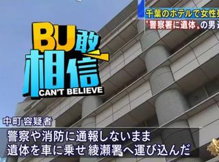 女友酒店内死亡,日本男子没有报警直接把尸体送到了警局!