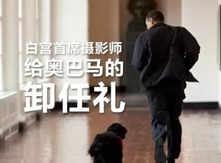 从苏扎给前总统的卸任礼才知道,奥巴马的黑白灰是有多低调而简练!