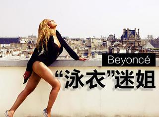 """在家吃瓜都能出镜票房冠军大片,这事只有爱穿""""泳衣""""的Beyonce做得到!"""