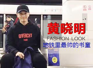 黄晓明正在地铁里丢书!快去偶遇吧!穿Givenchy卫衣的那个人就是他!