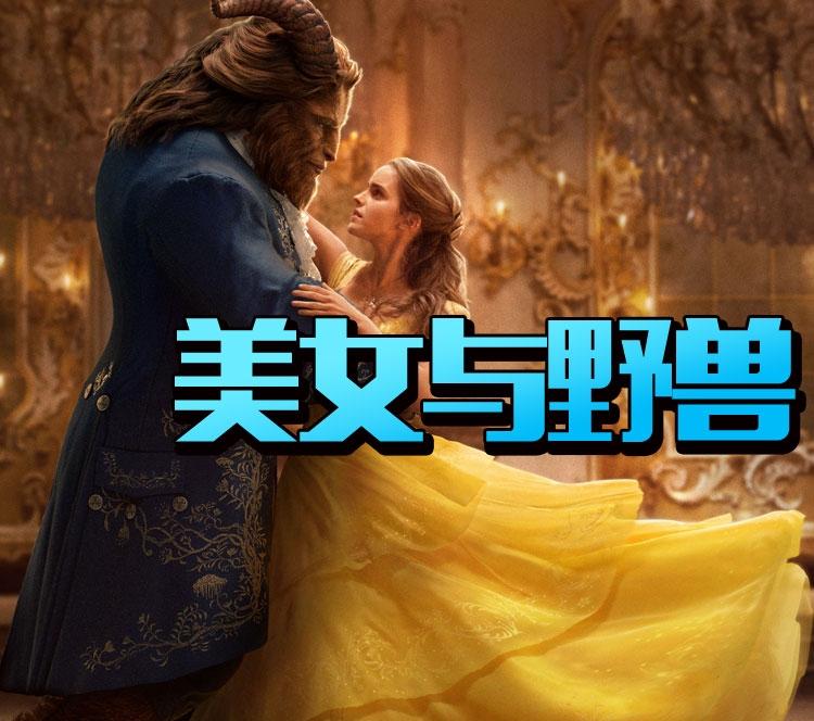 真人版《美女与野兽》中文预告,和动画对比简直神还原!