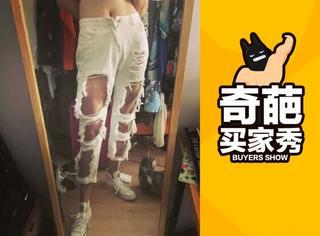 【奇葩买家秀】这些裤子的破洞,我也是看不太懂