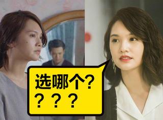 好难选择!杨丞琳新剧《荼靡》,女强人和黄脸婆你选哪一个?