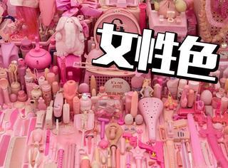 她收集了几千件和女性相关的商品,全是粉色