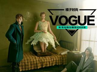 《神奇动物去哪里》版Vogue大片除了卖魔幻梗,前主编Grace掌镜才更有话题!