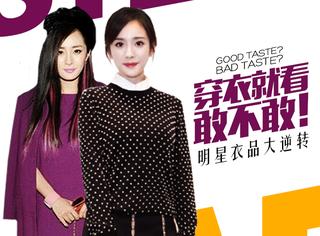 杨幂、赵丽颖、刘诗诗、刘亦菲...从淘宝到时尚大片,鬼知道她们都经历了什么!