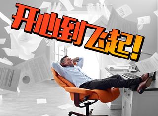 有了这些超舒适的办公椅,上班都能开心到飞起!快喊你们老板来看看