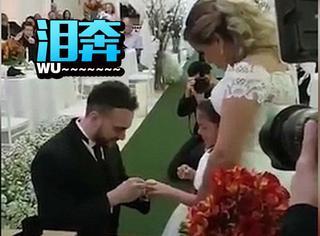婚礼上,新郎给新娘6岁的女儿戴上了戒指