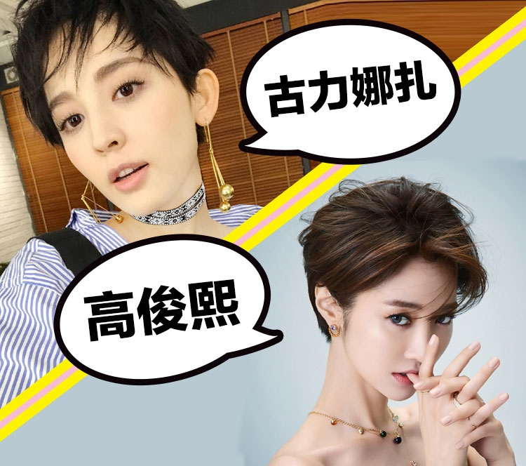 娜扎在模仿韩国女星高俊熙?开什么玩笑这么帅的小王子是终于放飞自我了好吗!