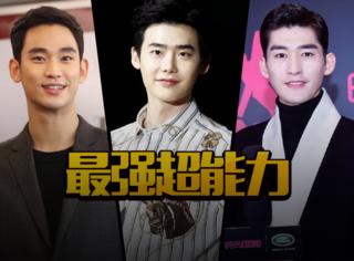 李钟硕又演超能力剧!那些拥有超能力的男主们到底谁最强?
