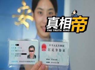 【真相帝】身份证最后一位的×到底是什么意思?