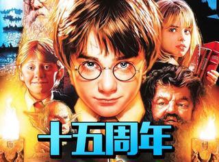 《哈利·波特》上映15周年,纪念那些无法倒流的故事和珍贵的人们