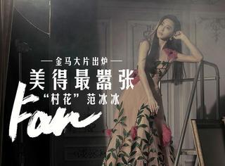 """金马奖宣传大片出炉,演""""村花""""入围的范爷,大片美得最嚣张!"""