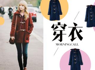 【穿衣MorningCall】穿对牛角扣大衣,才是秋冬保暖又减龄的大招!