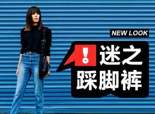 迷之踩脚裤时尚回潮,这个妈妈辈的老物件在时尚博主那可是街拍神器!
