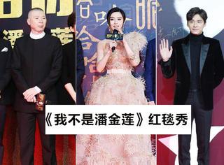 《我不是潘金莲》红毯上,冯小刚、范冰冰、李易峰等半个娱乐圈的明星都来了!